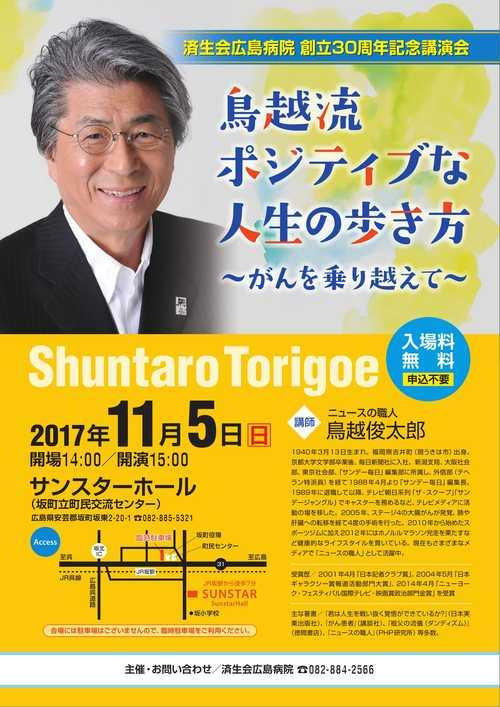済生会広島病院創立30周年記念講演会.jpgのサムネイル画像