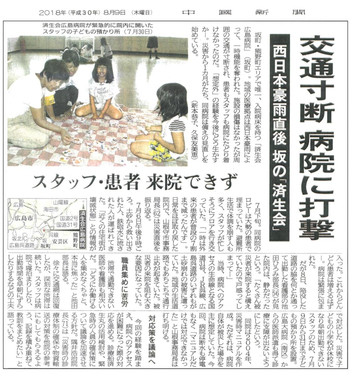 http://www.saiseikai.com/news/images/%E4%B8%AD%E5%9B%BD%E6%96%B0%E8%81%9E2018.8.9.jpg